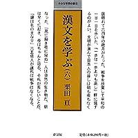 漢文を学ぶ〈6〉 (小さな学問の書)