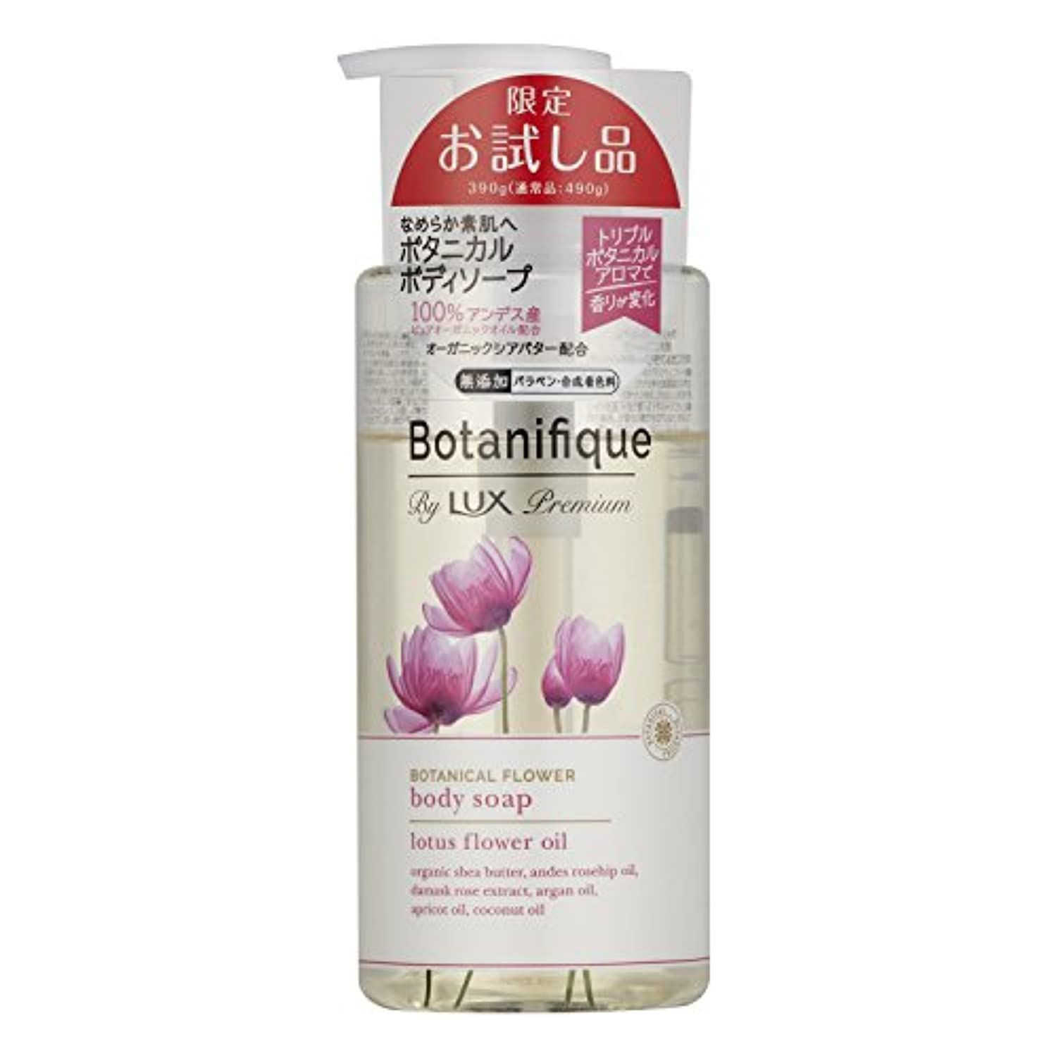 抵抗力があるラビリンス接続されたラックス プレミアム ボタニフィーク ボタニカルフラワー ボディソープ ポンプ(ボタニカルフラワーの香り) お試し品 390g