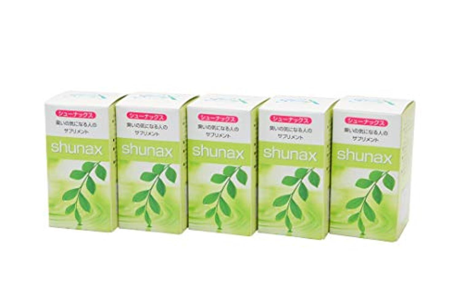 被る農学数学的なシューナックス 5個セット 口臭?体臭?加齢臭スメルナークDX配合消臭サプリ 1箱30日分x5