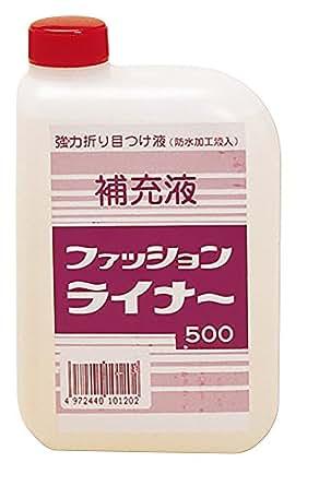 KAWAGUCHI ファッションライナー 折り目加工液 (防水加工液入) 補充用 500cc 10-120