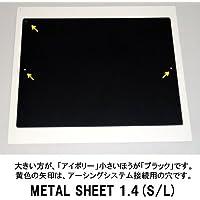 AIRBOW 特殊合金製薄板制振シート METAL-SHEET (1.4mm(S)ブラック)