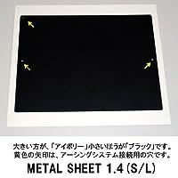 AIRBOW 特殊合金製薄板制振シート METAL-SHEET (1.4mm(L)ブラック)