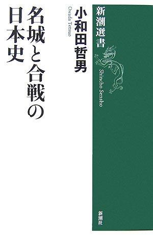 名城と合戦の日本史 (新潮選書)
