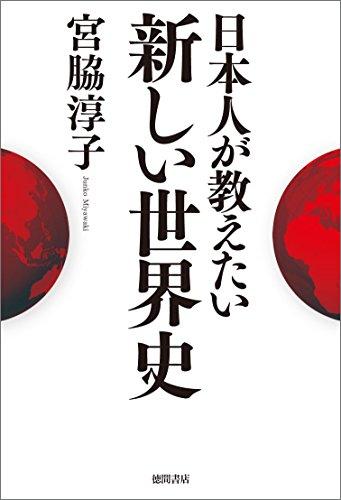 日本人が教えたい新しい世界史の詳細を見る