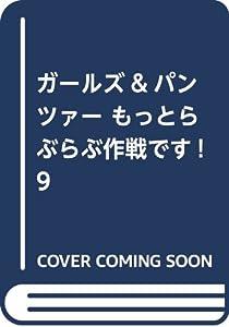 ガールズ&パンツァー もっとらぶらぶ作戦です! 9 (MFコミックス アライブシリーズ)
