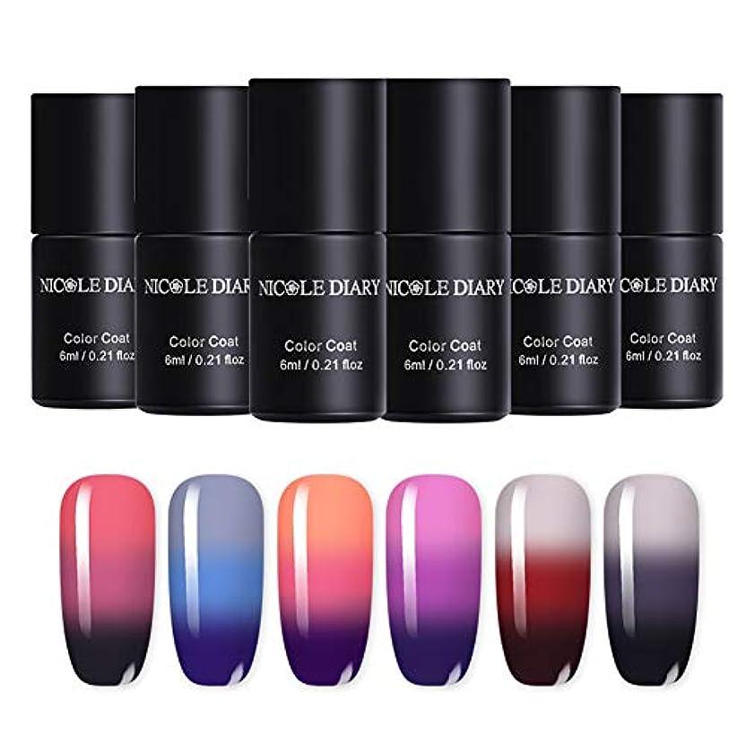 筋筋彼らNICOLE DIARY 温度によって色が変わるジェル 3段階の色に変化 カメレオンジェル 6ml UV/LED対応 6色 マジックカラージェル ジェルネイル 6カラージェルセット [並行輸入品]