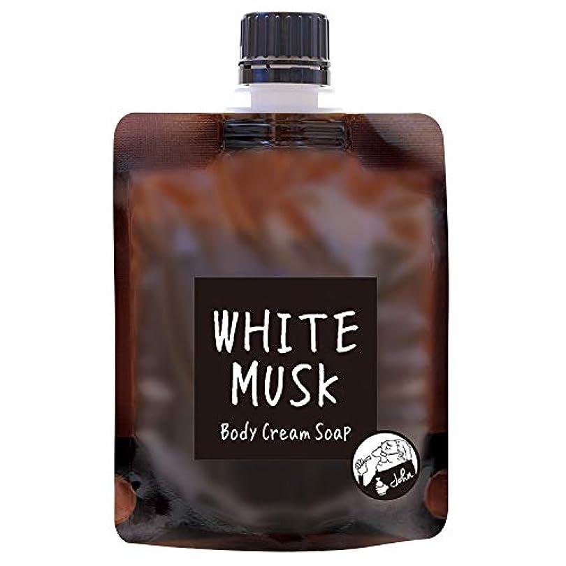 連想ほうき透けるノルコーポレーション John's Blend ボディクリームソープ 保湿成分配合 OA-JON-19-1 ボディソープ ホワイトムスクの香り 100g