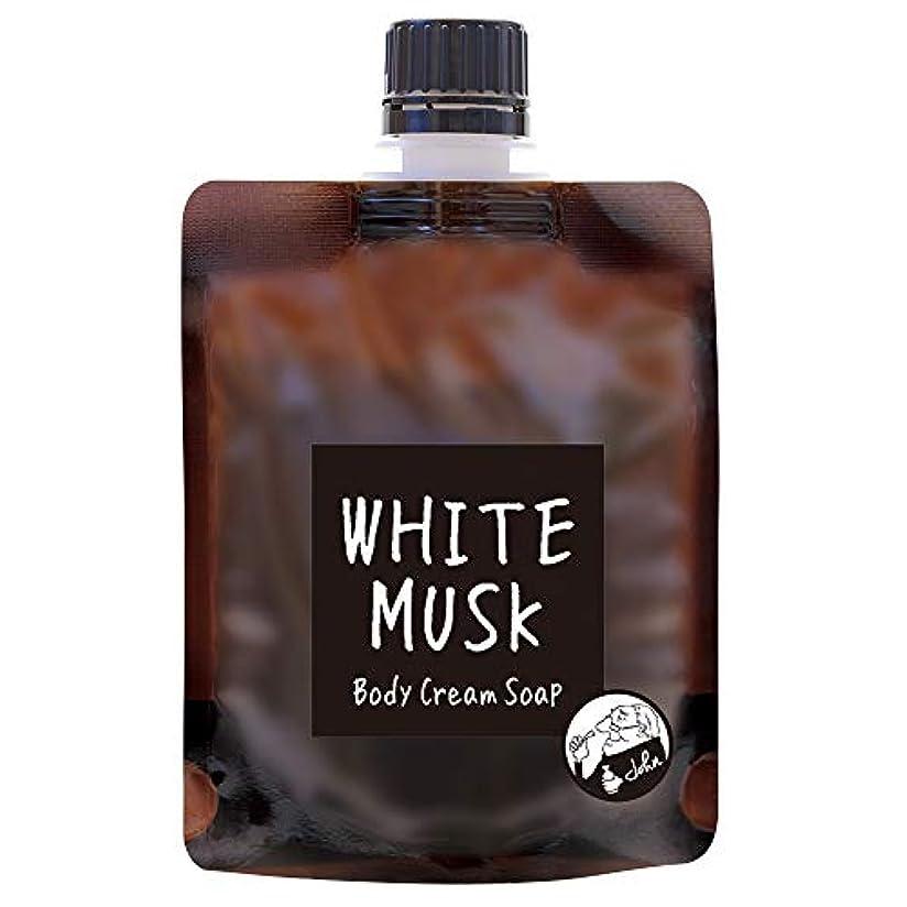 壊滅的な連結する親ノルコーポレーション John's Blend ボディクリームソープ 保湿成分配合 OA-JON-19-1 ボディソープ ホワイトムスクの香り 100g
