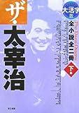 大活字版 ザ・太宰治〈下巻〉―全小説全二冊