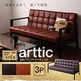 木肘レトロソファ【arttic】アーティック 3P ダークブラウン