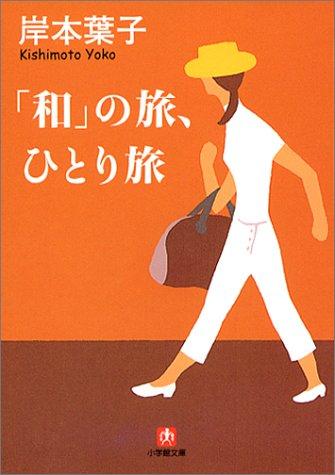 「和」の旅、ひとり旅 (小学館文庫)の詳細を見る