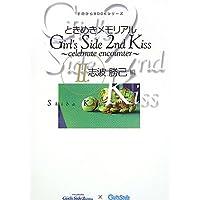 ときめきメモリアルGirl's Side 2nd Kiss‐celebrate encounter〈2〉志波勝己編 (手のひらBOOKシリーズ)