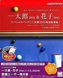 一太郎 2005 & 花子 2005 スペシャルパック (三四郎 2005 特別搭載版) バージョンアップ版