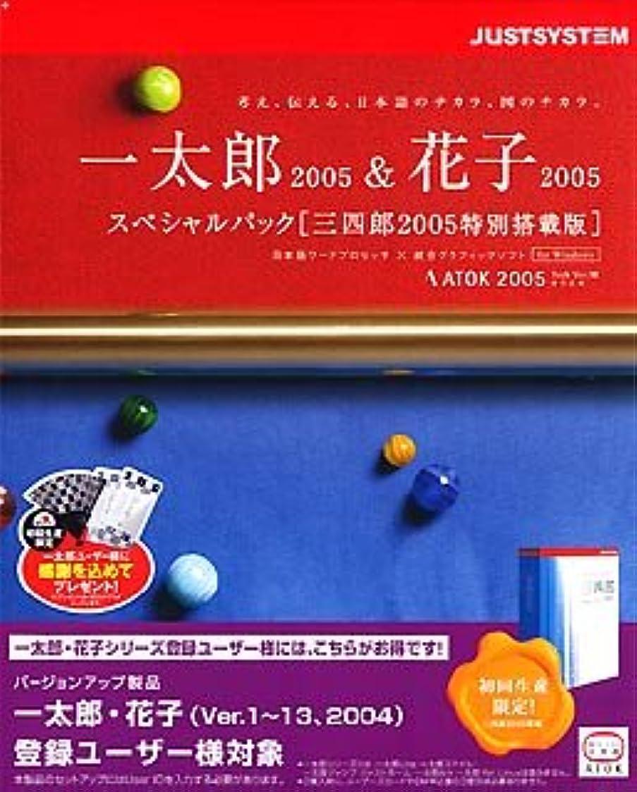 死北へ印象的な一太郎 2005 & 花子 2005 スペシャルパック (三四郎 2005 特別搭載版) バージョンアップ版