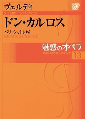 魅惑のオペラ 13 ドン カルロス ヴェルディ (小学館DVD BOOK)