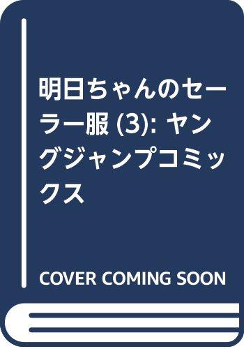 明日ちゃんのセーラー服(3): ヤングジャンプコミックス