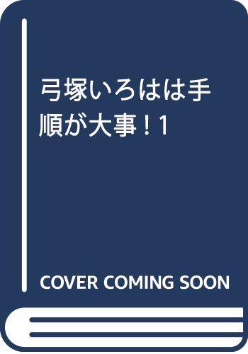弓塚いろはは手順が大事! 1 (ジャンプコミックス)