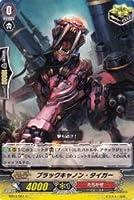 カードファイト!! ヴァンガード 【ブラックキャノン・タイガー [C]】 BT03-061-C ≪魔候襲来≫