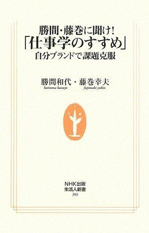 勝間・藤巻に聞け!「仕事学のすすめ」~自分ブランドで課題克服(NHK出版生活人新書)の詳細を見る