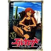 エル・カザド VOL.1 [DVD]