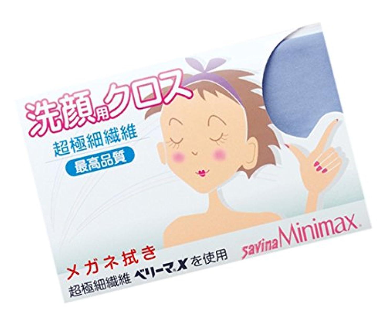 マッシュ接地アテンダントパール 洗顔クロス ザヴィーナミニマックス 25×25cm 日本製 ブルー