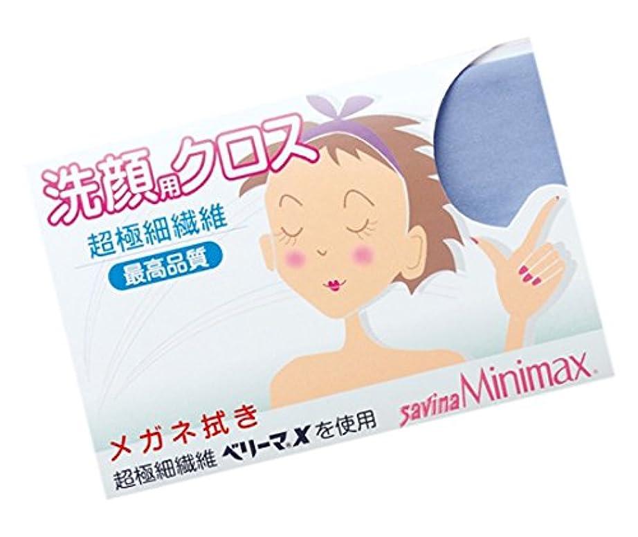 パール 洗顔クロス ザヴィーナミニマックス 25×25cm 日本製 ブルー