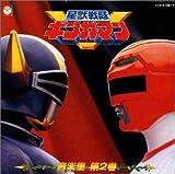 「星獣戦隊ギンガマン」音楽集(2) / TVサントラ (演奏) (CD - 1998)