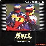 レーシング1500シリーズ カートチャレンジ