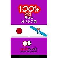 1001+ 演習 日本人 - ガリシア語