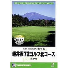 リアルシミュレーションゴルフシリーズ 国内コース 23 軽井沢72ゴルフ北コース 長野県