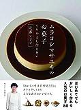 ムラヨシマサユキのお菓子 くりかえし作りたい定番レシピ 画像