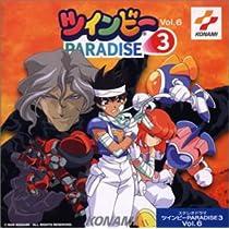 ツインビーPARADISE3 Vol.6