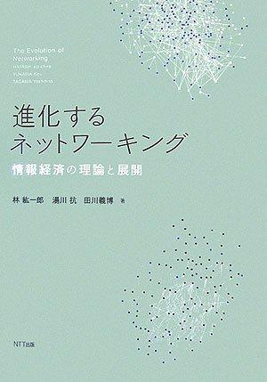 進化するネットワーキング 情報経済の理論と展開の詳細を見る