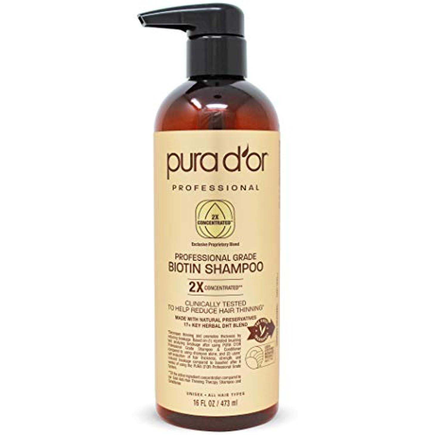 夕方代わりのイヤホンPURA D'OR プロフェッショナル品質 薄毛対策 2X 濃縮 有効成分 効果を高める 天然成分 臨床試験済み、硫酸塩フリー、男性 & 女性、473 ml(16 液量オンス) シャンプー