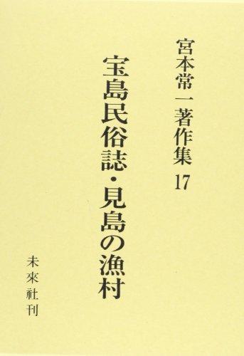 宮本常一著作集 17 宝島民俗誌/見島の漁村