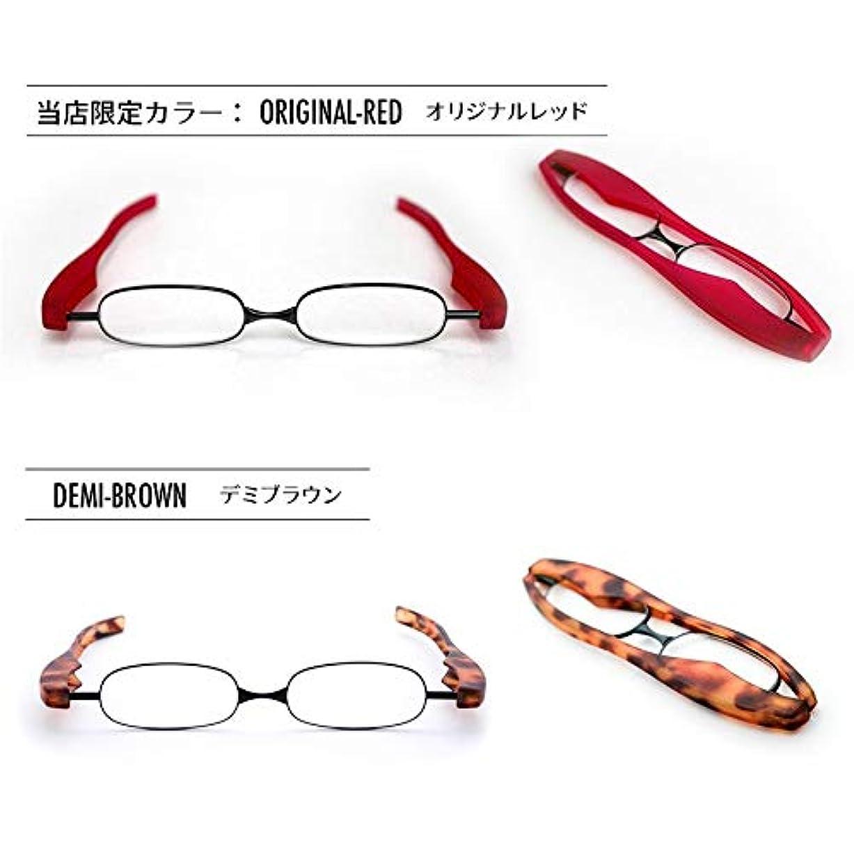 老眼鏡 ポットリーダースマート 2本セット【オリジナルレッド(2.5)】+【デミブラウン(2.0)】