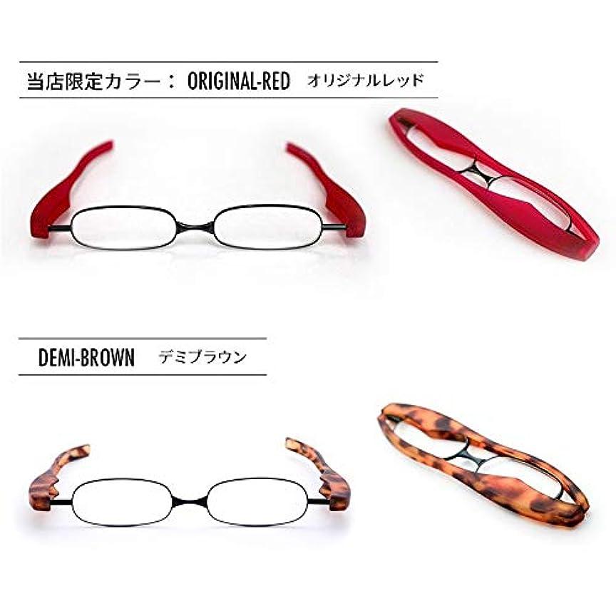 老眼鏡 ポットリーダースマート 2本セット【オリジナルレッド(1.0)】+【デミブラウン(2.0)】