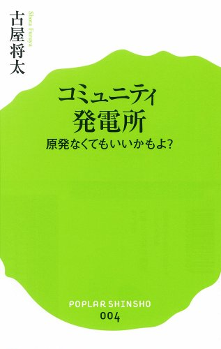 (004)コミュニティ発電所 (ポプラ新書)の詳細を見る