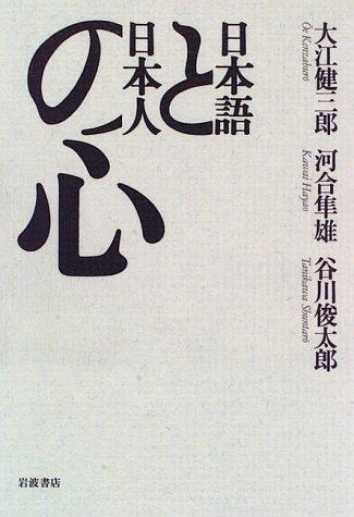 日本語と日本人の心の詳細を見る