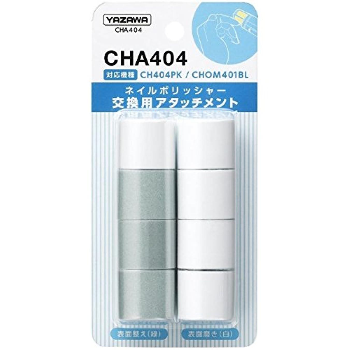 ベース鮮やかな呼吸するYAZAWA(ヤザワコーポレーション) ネイルポリッシャー交換用アタッチメント CHA404