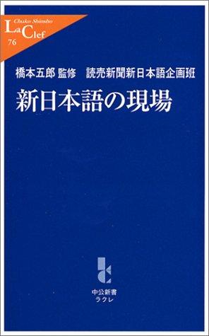 新日本語の現場 (中公新書ラクレ)の詳細を見る
