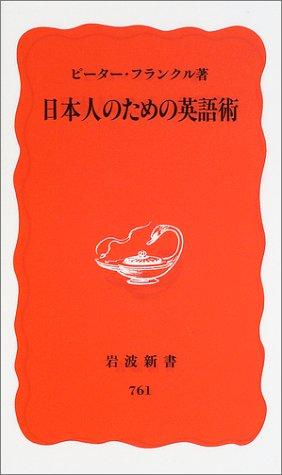 日本人のための英語術 (岩波新書)の詳細を見る