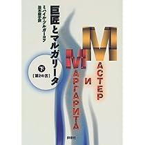 巨匠とマルガリータ〈下〉第2の書 (群像社ライブラリー)