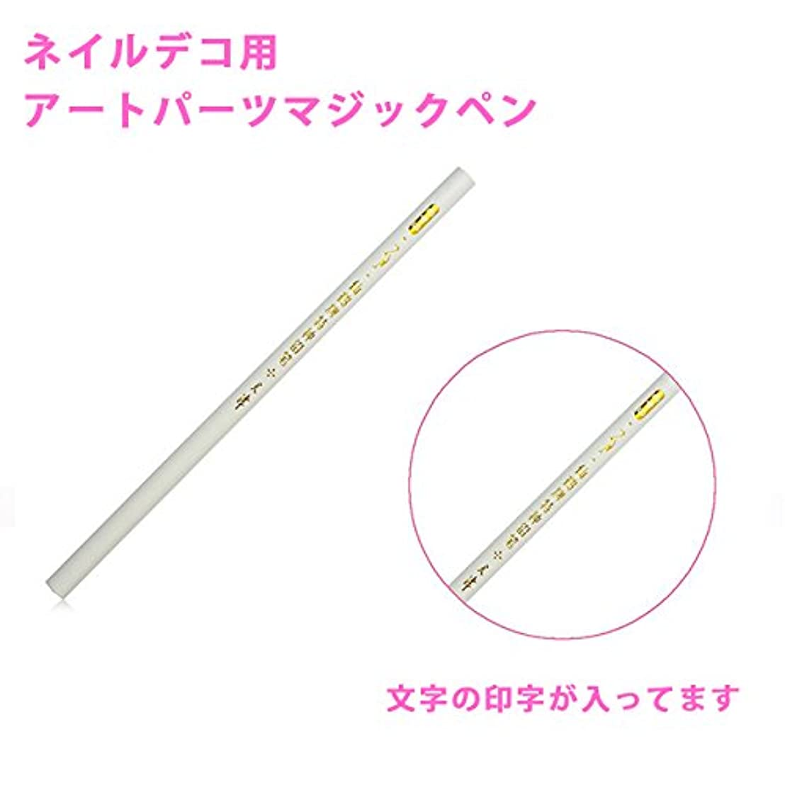 パーフェルビッド強化するネイルデコ用アートパーツマジックペン