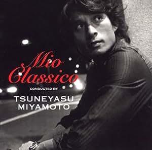 ミオ・クラシコ conducted by 宮本恒靖