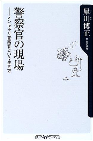 警察官の現場―ノンキャリ警察官という生き方 (角川oneテーマ21)の詳細を見る
