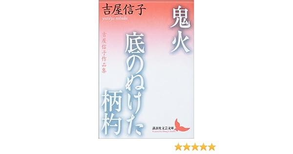 鬼火・底のぬけた柄杓 (講談社文芸文庫) | 吉屋 信子, 川崎 賢子 ...