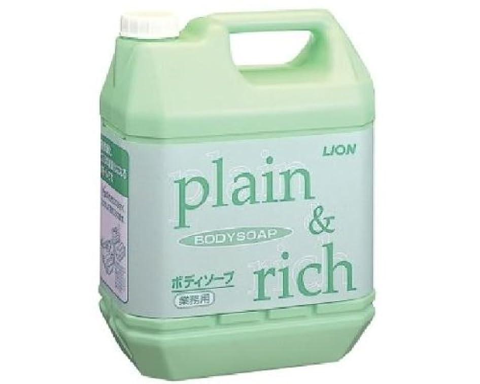 入札恥ずかしさ床を掃除するプレーン&リッチ ボディソープ4.5L