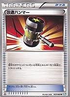 改造ハンマー ポケモンカードゲーム ダークラッシュ bw4-063 U