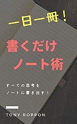 一日一冊! 書くだけノート術: すべての思考をノートに書き出す! フルフィルノート (フルフィルブックス)